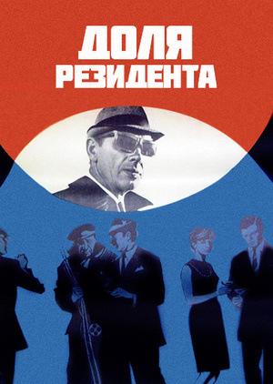Фільм «Доля резидента» (1970)