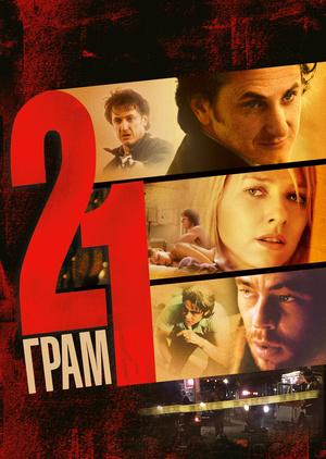 Фільм «21 грам» (2003)