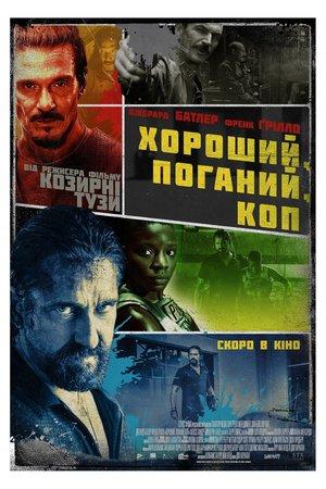 Фільм «Хороший, поганий, коп» (2021)