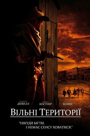 Фільм «Вільні території» (2003)
