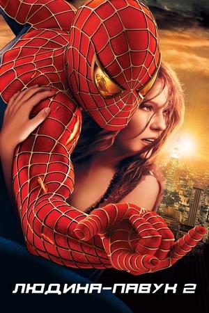 Фільм «Людина-павук 2» (2004)