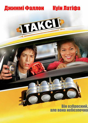 Фільм «Таксі» (2004)