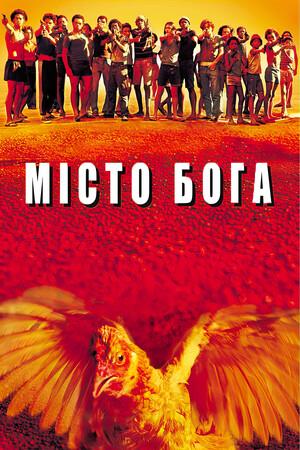 Фільм «Місто бога» (2002)