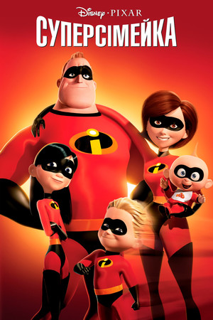 Мультфільм «Суперсімейка» (2004)