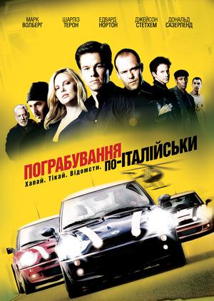 Фільм «Пограбування по-італійськи» (2003)