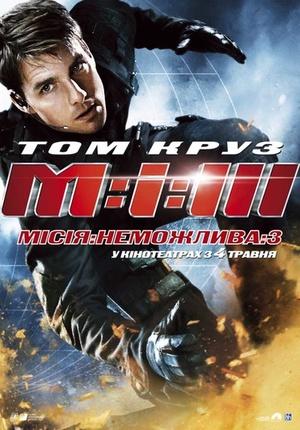 Фільм «Місія: Неможлива 3» (2006)