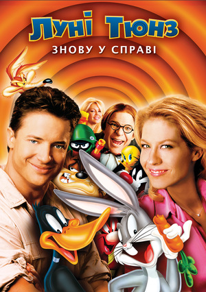 Мультфільм «Луні Тьюнз: Знову в ділі» (2003)