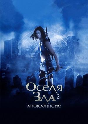 Фільм «Оселя зла 2: Апокаліпсис» (2004)