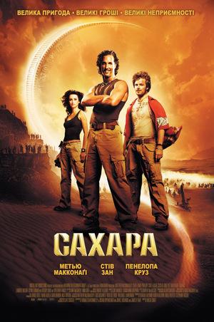 Фільм «Сахара» (2005)