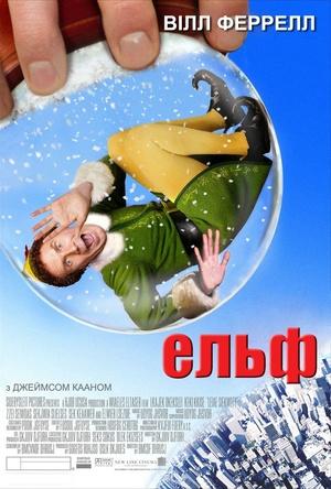 Фильм «Ельф» (2003)