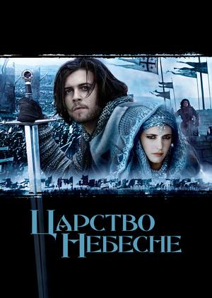 Фільм «Царство Небесне» (2005)