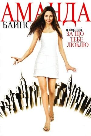 Серіал «За що тебе люблю» (2002 – 2006)