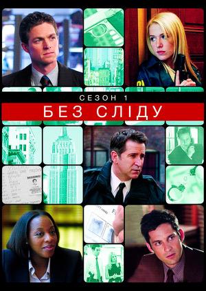 Серіал «Без следа» (2002 – 2009)