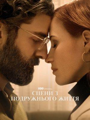 Серіал «Сцени з подружнього життя» (2021)