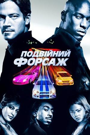 Фільм «Подвійний форсаж» (2003)