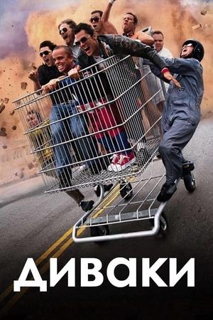 Фильм «Диваки» (2002)