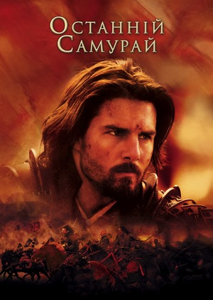 Фільм «Останній самурай» (2003)