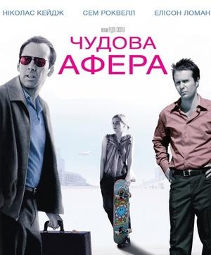Фільм «Чудова афера» (2003)