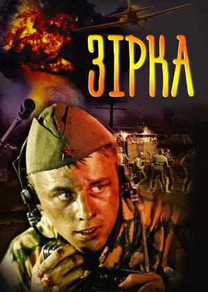 Фільм «Зірка» (2002)