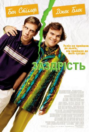 Фільм «Заздрість» (2003)