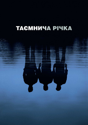 Фільм «Таємнича річка» (2003)