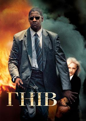 Фільм «Гнів» (2004)