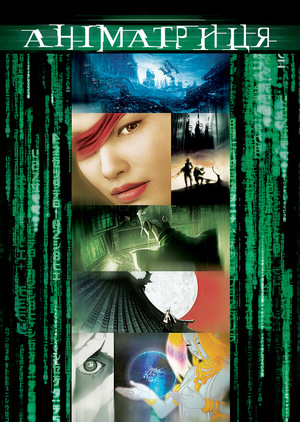 Аніме «Аніматриця» (2003)