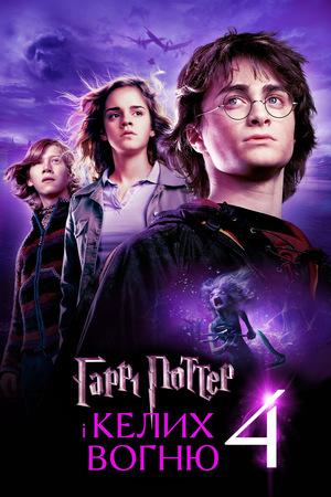 Фільм «Гаррі Поттер і Келих вогню» (2005)
