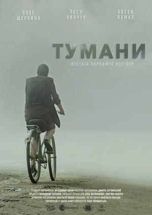 Фільм «Тумани» (2020)