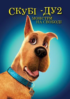 Фільм «Скубі-Ду 2: Монстри на свободі» (2004)