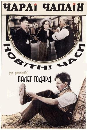 Фільм «Новітні часи» (1936)