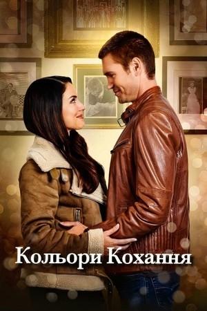 Фільм «Кольори кохання» (2021)