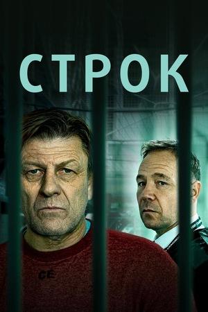 Серіал «Строк» (2021 – ...)
