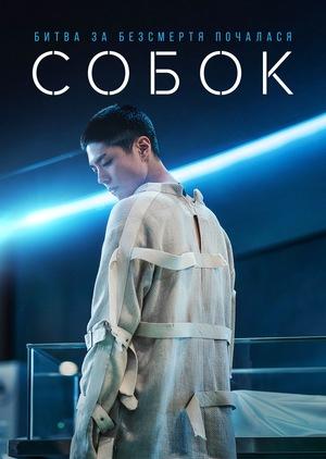 Фільм «Собок» (2021)