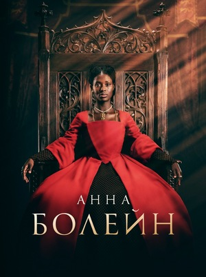 Серіал «Анна Болейн» (2021)