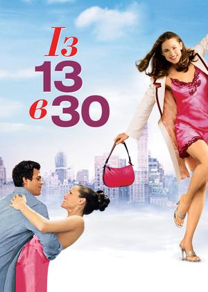 Фільм «Із 13 в 30» (2004)