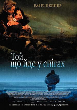 Фільм «Той, що йде у снігах» (2003)