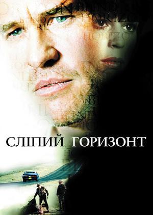 Фільм «Сліпий горизонт» (2003)