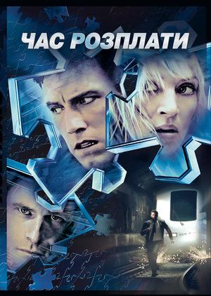 Фільм «Час розплати» (2003)