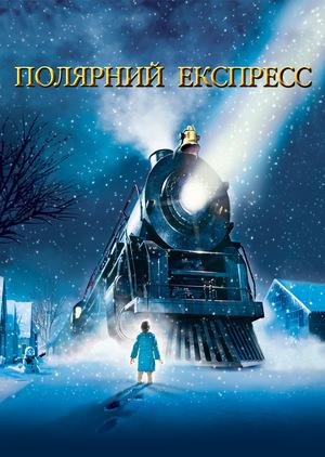 Мультфільм «Полярний експрес» (2004)