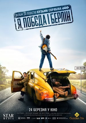 Фільм «Я, «Побєда» і Берлін» (2022)