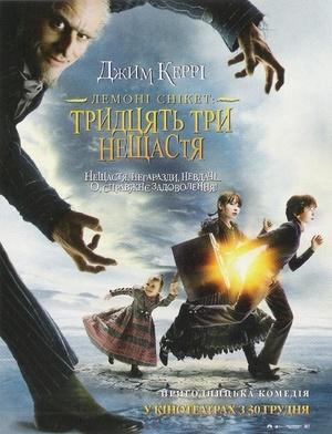 Фільм «Лемонi Снiкет: Тридцять три нещастя» (2004)