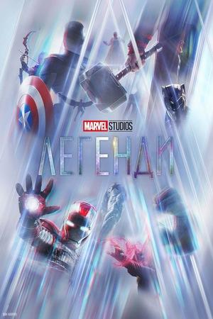 Серіал «Marvel Studios: Легенди» (2021 – ...)