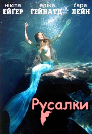 Фильм «Русалки» (2003)