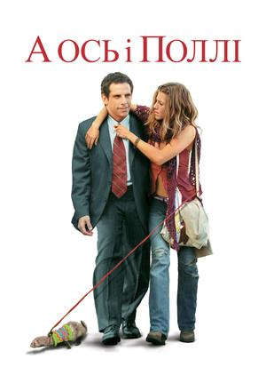 Фільм «А ось і Поллі» (2004)