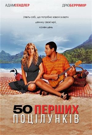Фільм «50 перших поцілунків» (2004)