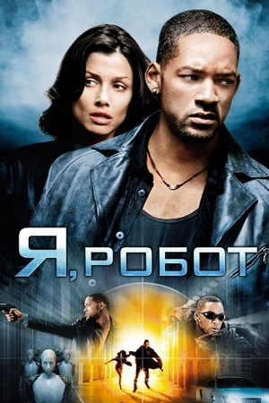 Фільм «Я, робот» (2004)