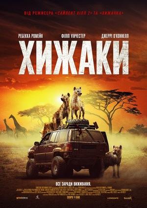 Фільм «Хижаки» (2021)
