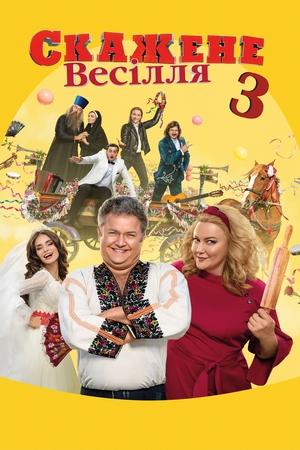 Фільм «Скажене Весілля 3» (2021)