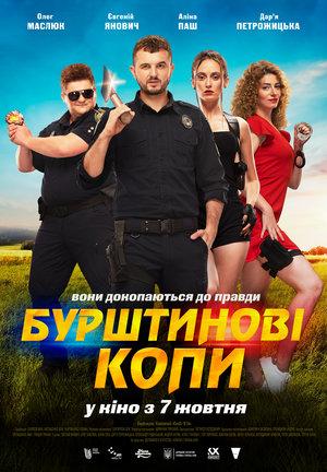 Фільм «Бурштинові копи» (2021)